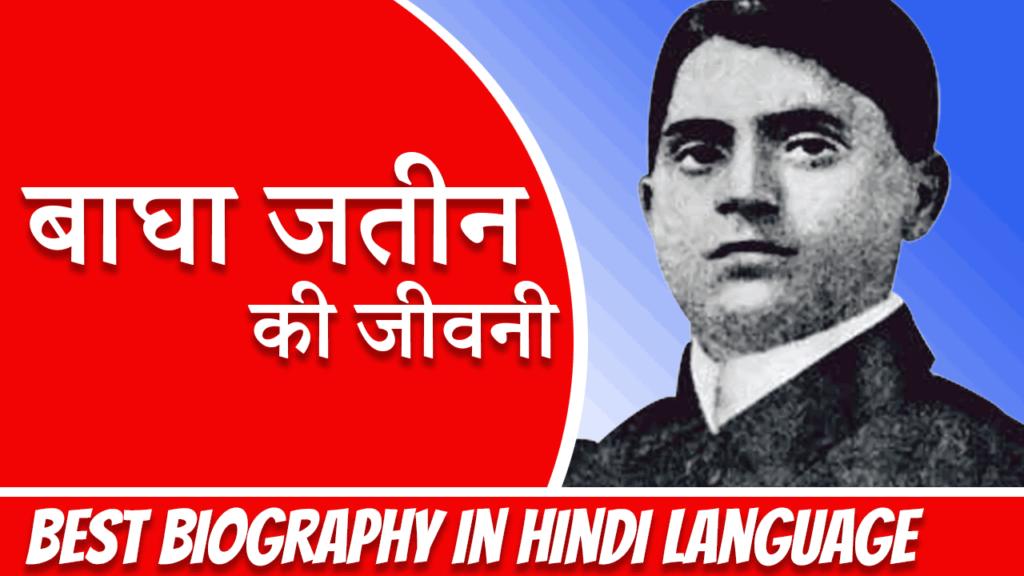 बाघा जतिन की जीवनी - Biography of Bagha Jatin In Hindi