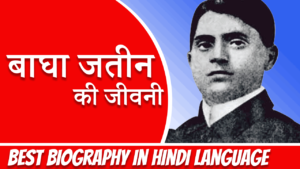 Biography of Bagha Jatin in hindi.png