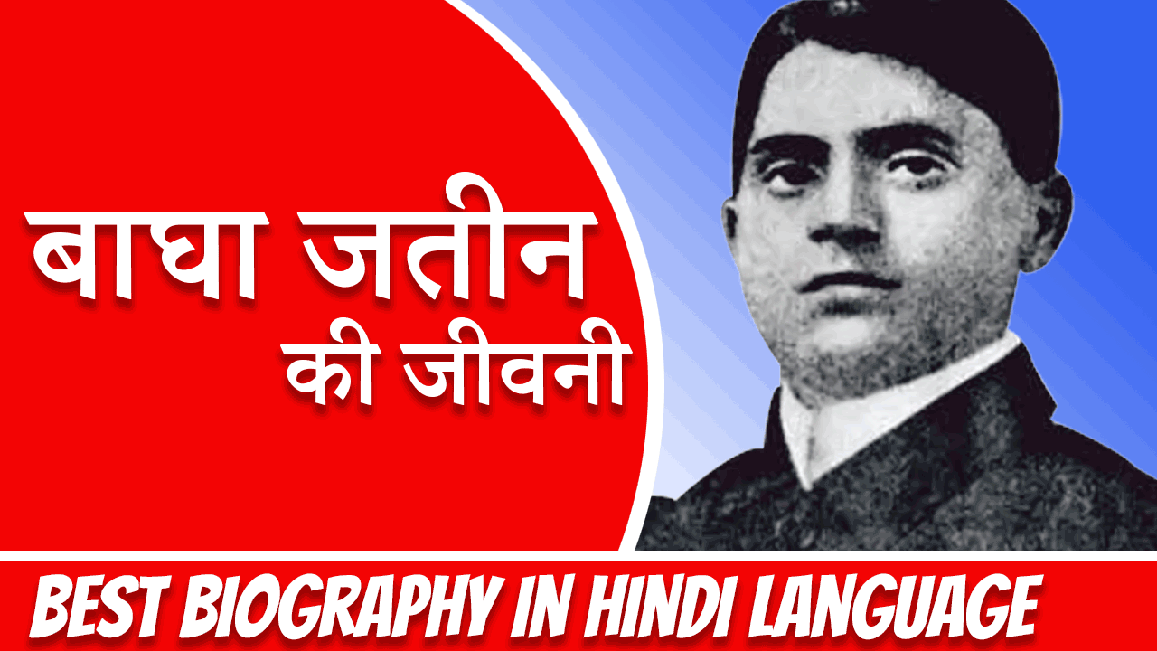 Biography of Bagha Jatin in hindi.png