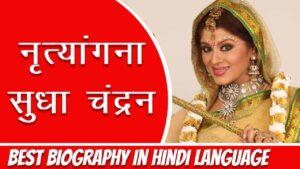 नृत्यांगना सुधा चंद्रन की जीवनी हिंदी में