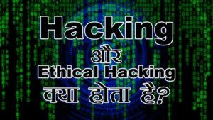 Ethical Hacking क्या होता है | What is Ethical Hacking In Hindi