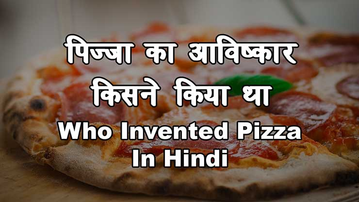 Who invented Pizza In Hindi