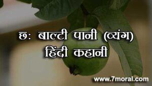 छः बाल्टी पानी (व्यंग) हिंदी कहानी