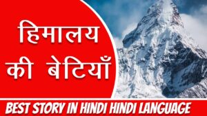 हिमालय की बेटियाँ - हिंदी कहानी