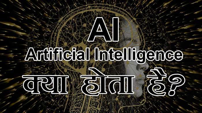 Artificial Intelligence AI क्या होता है? What is Artificial Intelligence AI In Hindi