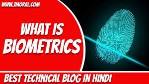 बॉयोमीट्रिक्स क्या है? What is Biometrics? History, Types and Uses In Hindi