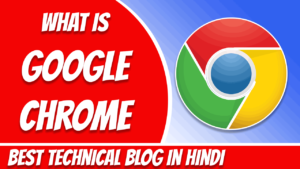 Google Chrome क्या है? What is Google Chrome In Hindi?