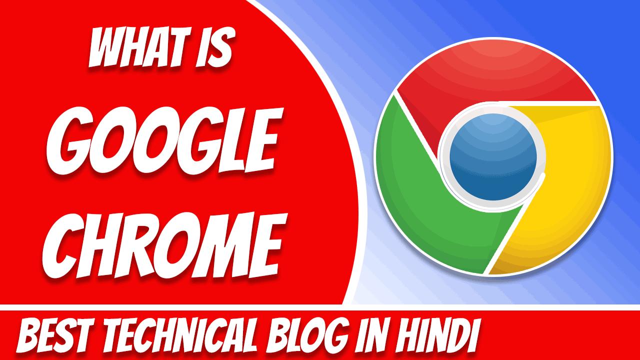 Google Chrome क्या है? What is Google Chrome In Hindi?