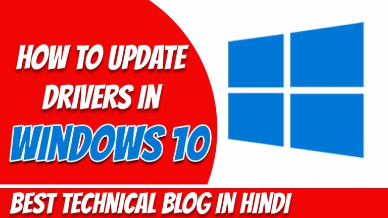 विंडोज 10 ड्राइवर अपडेट कैसे करे- Windows 10 Driver Update Kaise Kare - How to update drivers in Windows 10 In Hindi