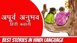 अपूर्व अनुभव हिंदी कहानी