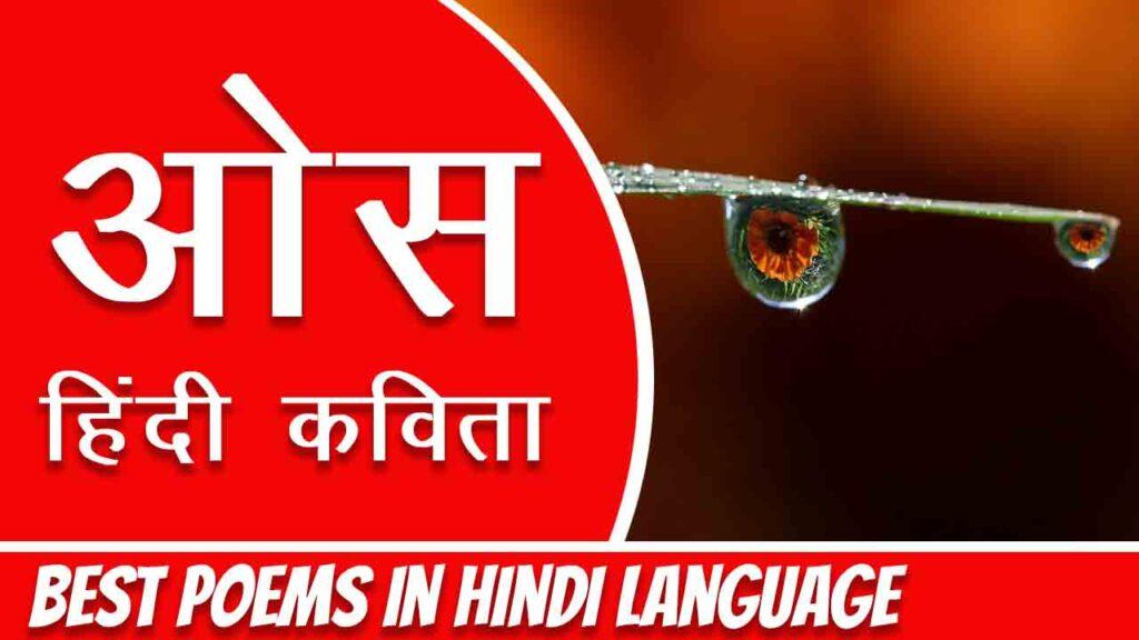 ओस हिंदी कविता - Oas Hindi Poem - सोहनलाल द्विवेदी