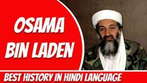 ओसामा बिन लादेन कौन है? (हिंदी में) - Who is Osama bin Laden In Hindi