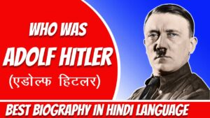 एडोल्फ हिटलर कौन था? Who was Adolf Hitler? Family, World War II, Death, Legacy In Hindi