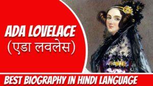 एडा लवलेस की जीवनी हिंदी में - Biography of Ada Lovelace In Hindi