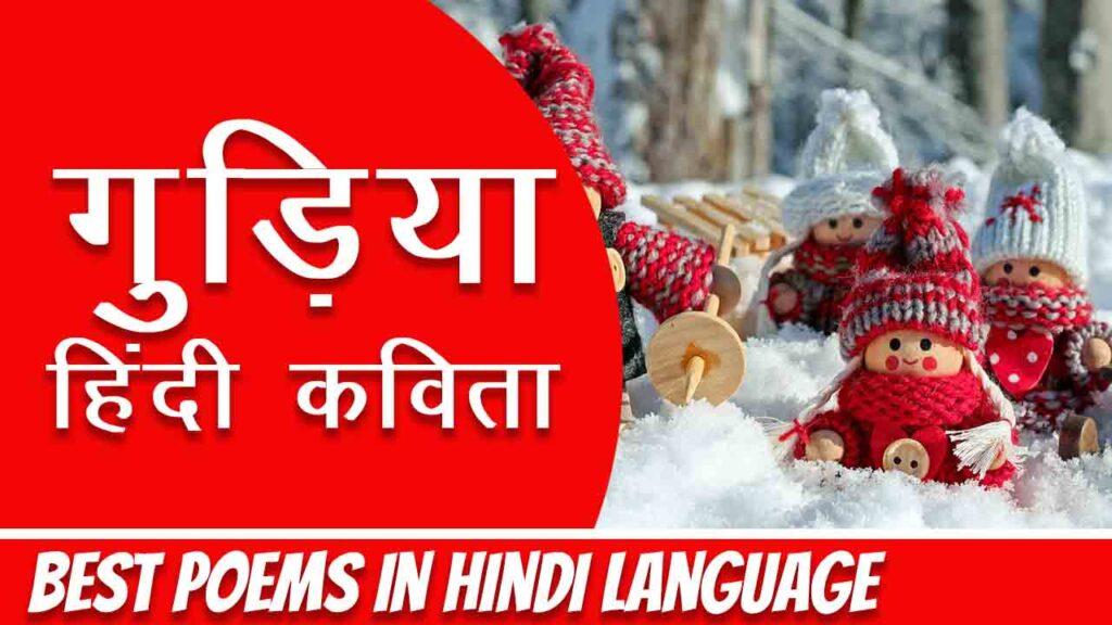 गुड़िया हिंदी कविता - Gudiya Hindi Poem - कुँवर नारायण (Kunwar Narayan)