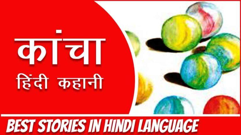 कांचा हिंदी कहानी