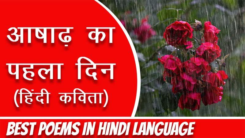 आषाढ़ का पहला दिन - हिंदी कविता - Hindi Poem - भवानी प्रसाद मिश्र