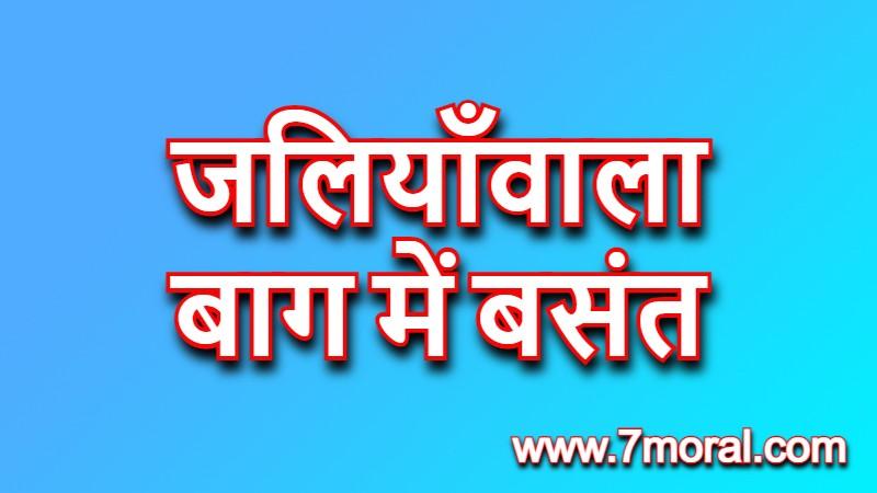 10 बेहतरीन सुभद्रा कुमारी चौहान की कवितायें हिंदी में