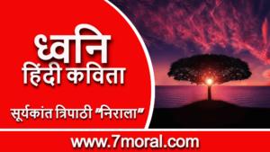 """ध्वनि - हिंदी कविता - सूर्यकांत त्रिपाठी """"निराला"""""""