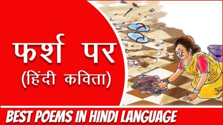 फ़र्श पर हिंदी कविता - Hindi Poem - निर्मला गर्ग
