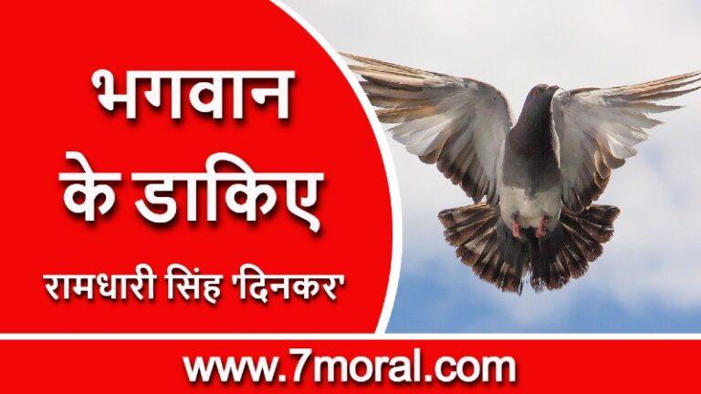 भगवान के डाकिए - हिंदी कविता - रामधारी सिंह 'दिनकर'
