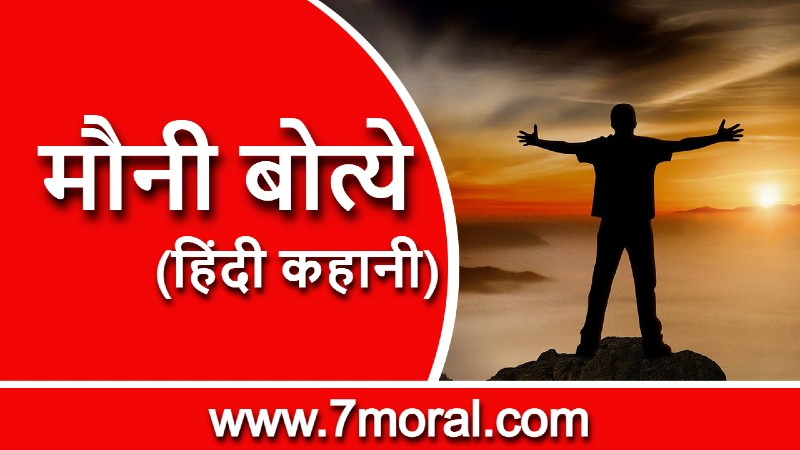 मौनी बोत्ये - हिंदी कहानी