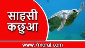 साहसी कछुआ - हिंदी कहानी