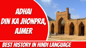 अढ़ाई दिन का झोंपड़ा (Adhai din ka Jhonpra)