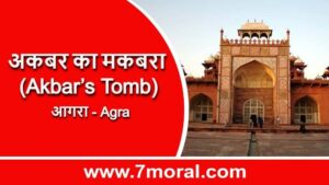 अकबर का मकबरा, आगरा, भारत (Akbar's Tomb, Agra, India)