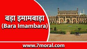 बड़ा इमामबाड़ा, लखनऊ - इतिहास और वास्तुकला (Bada Imambara, Lucknow - History and Architecture) - हिंदी में