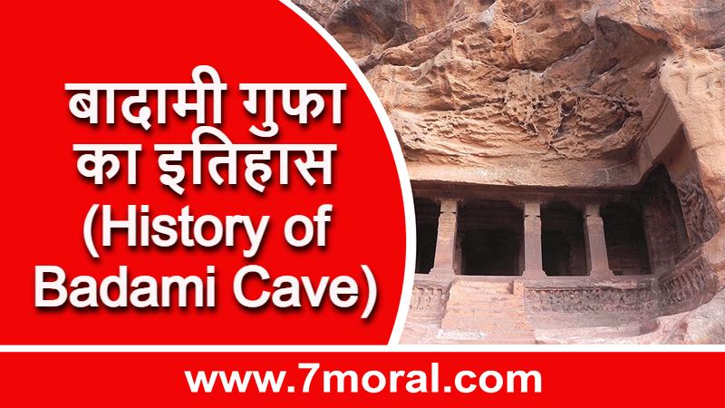 बादामी गुफा का इतिहास, बादामी, भारत (History of Badami Cave, Badami, India)- हिंदी में