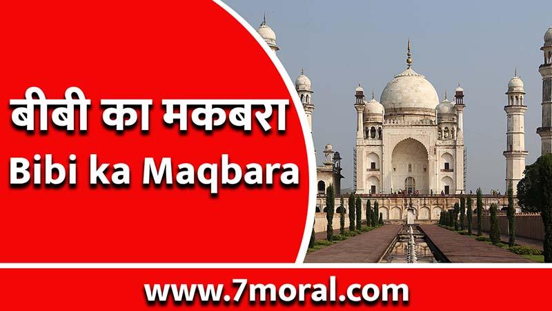 बीबी का मकबरा, औरंगाबाद, भारत (Bibi ka Maqbara, Aurangabad, India)   इतिहास और वास्तुकला