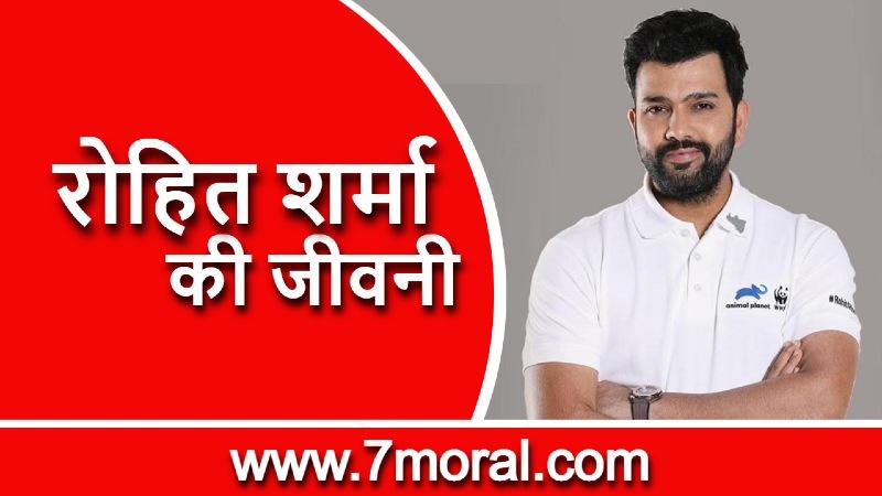 रोहित शर्मा की जीवनी (Biography of Rohit Sharma in Hindi)