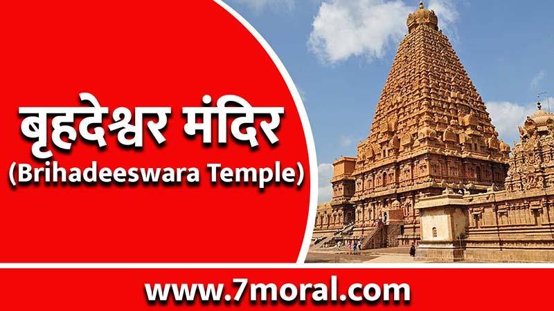 बृहदेश्वर मंदिर का इतिहास और वास्तुकला (History and Architecture of Brihadeeswara Temple) - हिंदी में