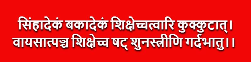 चाणक्य नीति अध्याय छः - Chanakya Niti Chapter Six