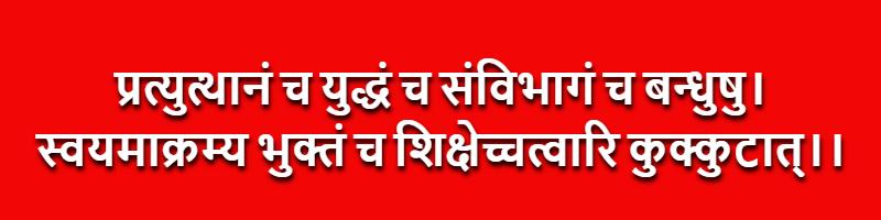 chanakya-niti-chapter-six-adhyaay-6-hindi-12