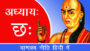 चाणक्य नीति अध्याय छः – Chanakya Niti Chapter Six