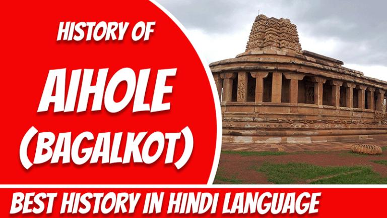 ऐहोल का इतिहास, बागलकोट (History of Aihole, Bagalkot) - Hindi