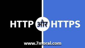 HTTP और HTTPS क्या है, इन दोनो में अंतर क्या है (What is HTTP and HTTPS, what is the difference between these two)