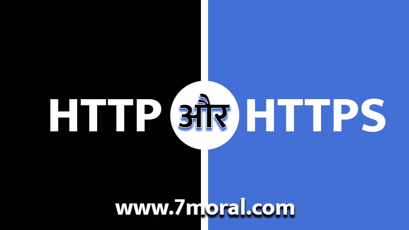 HTTP और HTTPS क्या होता है, इन दोनो में अंतर क्या है (What is HTTP and HTTPS, what is the difference between these two)