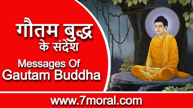 गौतम बुद्ध के संदेश - Messages Of Gautam Buddha | हिंदी में