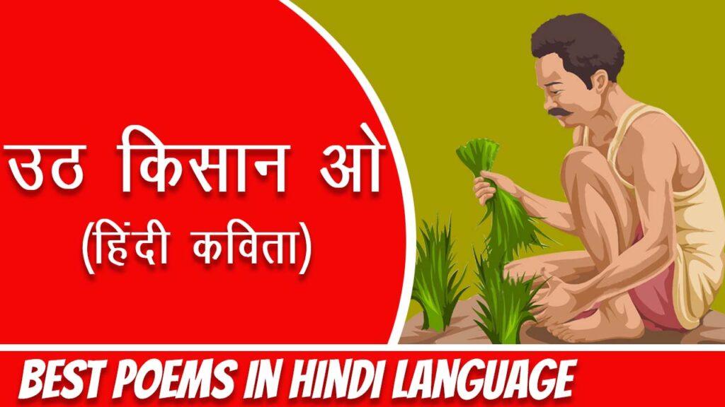 उठ किसान ओ - हिंदी कविता - Hindi Poem - त्रिलोचन