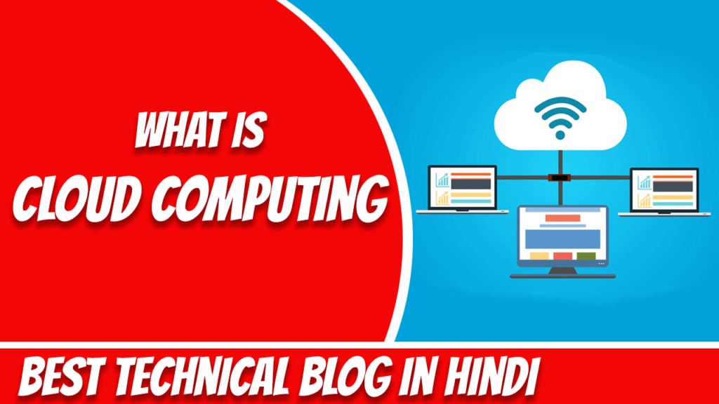 क्लाउड कंप्यूटिंग क्या है - What is Cloud Computing, Why, Characteristics, Advantages, Disadvantages and History In Hindi