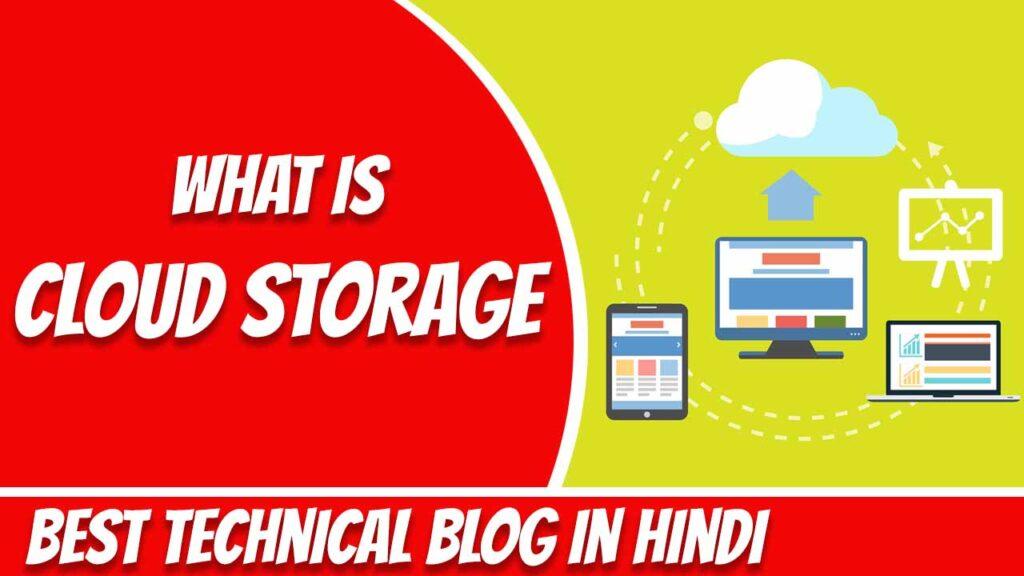 क्लाउड स्टोरेज क्या है - What is cloud storage