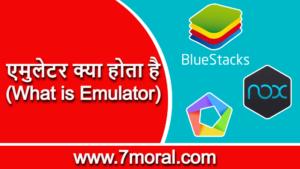 एमुलेटर क्या होता है (What is Emulator)