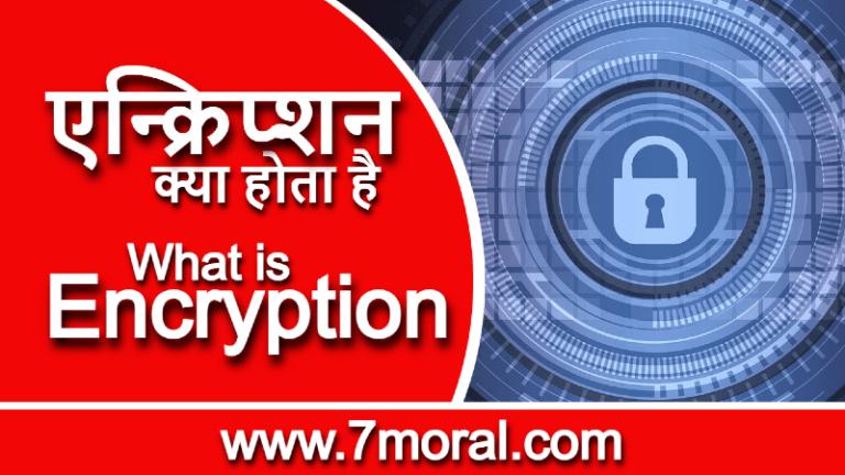 एन्क्रिप्शन क्या होता है (What is Encryption in Hindi)