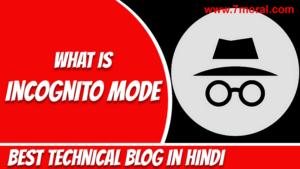 इन्कॉग्निटो मोड क्या है - What is Incognito Mode in Hindi