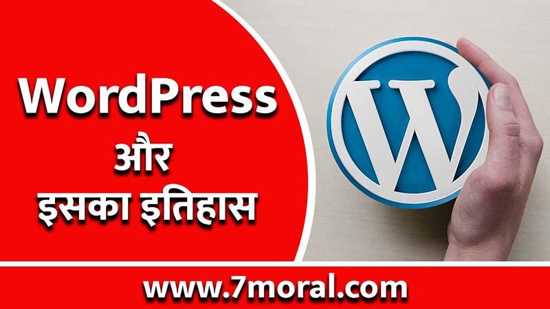 वर्डप्रेस क्या है (What is WordPress)
