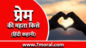 प्रेम की महता किसे - हिंदी कहानी