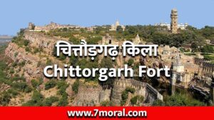 चित्तौड़गढ़ किला - Chittorgarh Fort